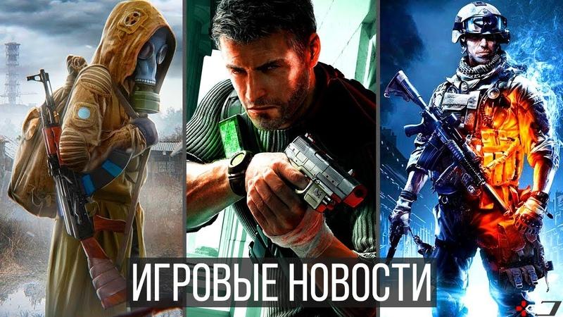 ИГРОВЫЕ НОВОСТИ STALKER 2 Battlefield 6 The Last of Us 2 Cyberpunk Biomutant Wolcen Chivalry 2