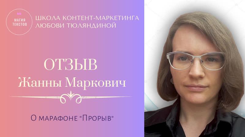 Отзыв Жанны Маркович о марафоне Прорыв