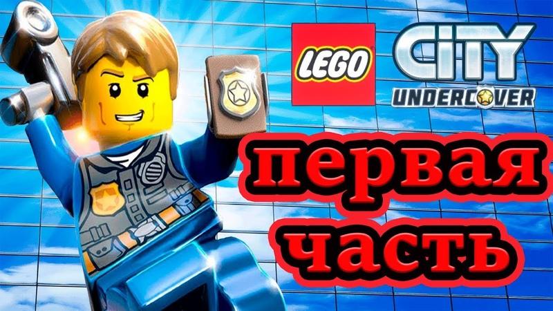 LEGO City Undercover Прохождение Часть 1 Полицейский участок