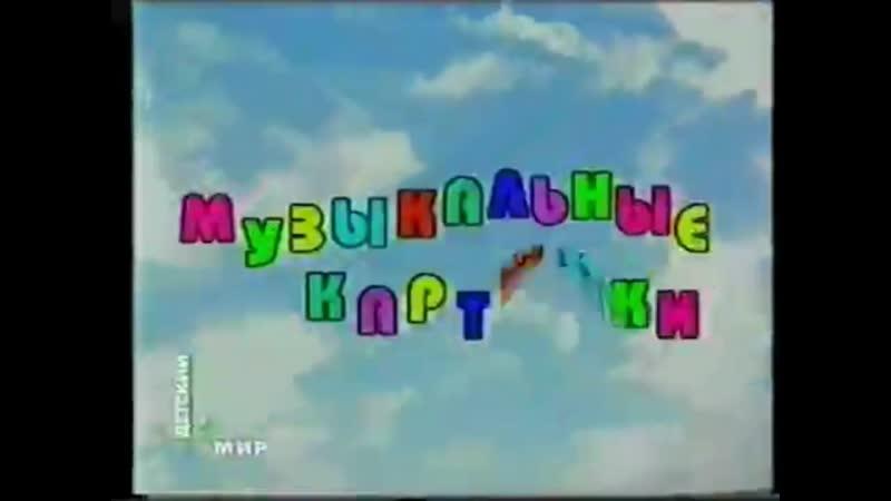 Фрагменты заставки блока Музыкальные картинки НТВ Детский мир 1997 2004