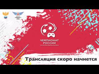 Чемпионат россии по интерактивному футболу 2019 | онлайн-отборочные #2 | ps4