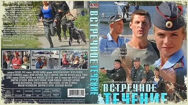 Встречное течение ТВ ролик 2011