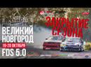 Drift Matsuri SPb | FDS 5.0 | Великий Новгород | Квалификация