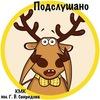 Подслушано | КМК им Г.В.Свиридова