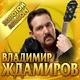 Владимир Ждамиров - В лагерях июнь