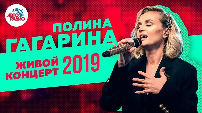 🅰️ Живой Концерт Полины Гагариной на Авторадио (2019)