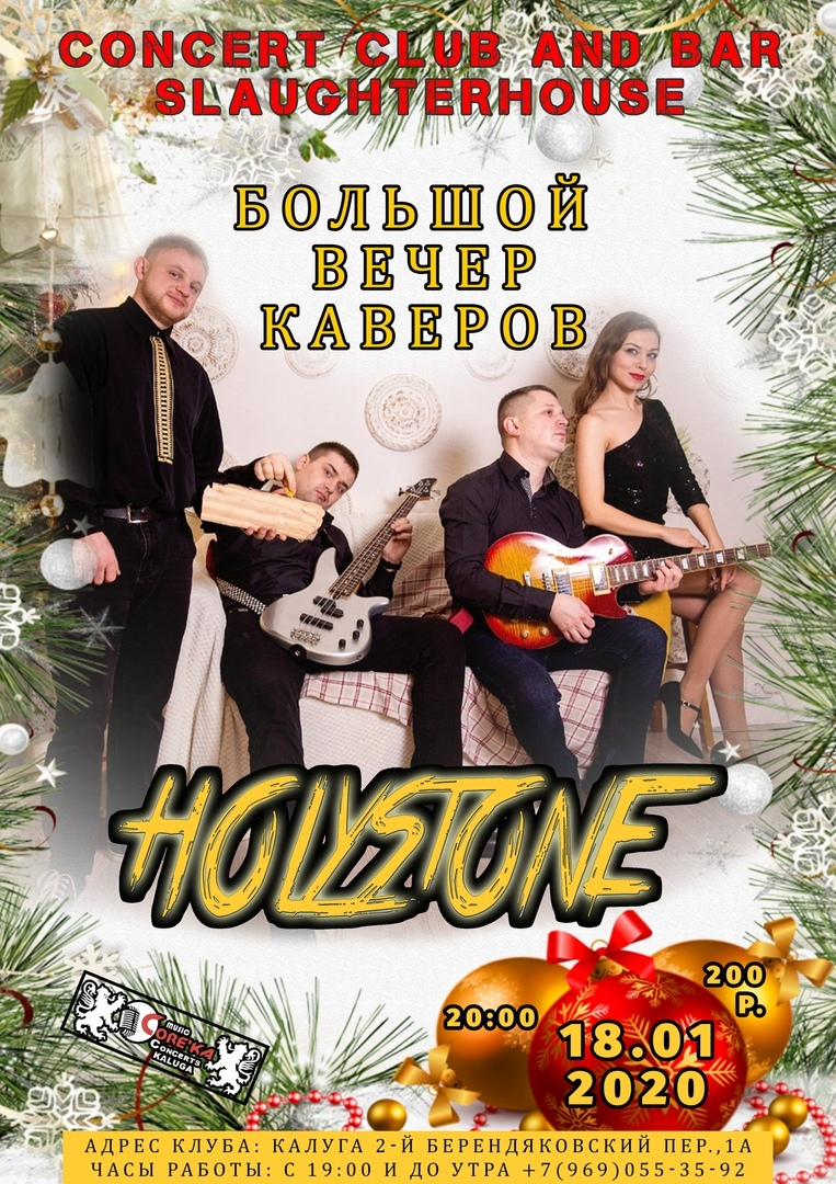 Афиша HOLYSTONE в Калуге!18.01.20/SlaughterHouse Bar