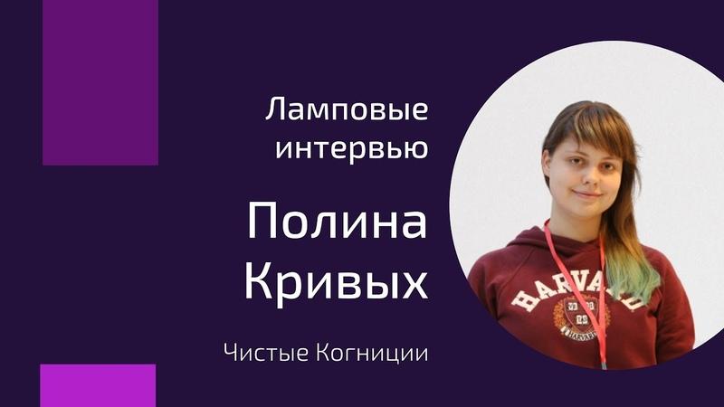 Полина Кривых - про имплантированные воспоминания, фонд Эволюция и книгу Где мои очки?