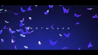 Pabl.A & Настя Кудри - Мотыльки (Lyric Video, 2020)