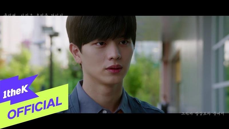 [MV] YOOK SUNG JAE(육성재) _ Love Resembles Memories(사랑은 추억을 닮아서) (Mystic Pop-up Bar(쌍갑포차) OST Part.2)