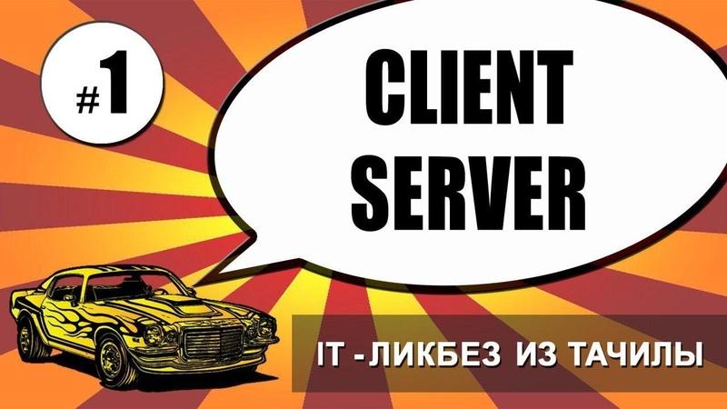 1 Client (front-end) - Server (back-end) (it-ликбез из тачилы)