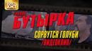 Бутырка Сорвутся голуби Official video