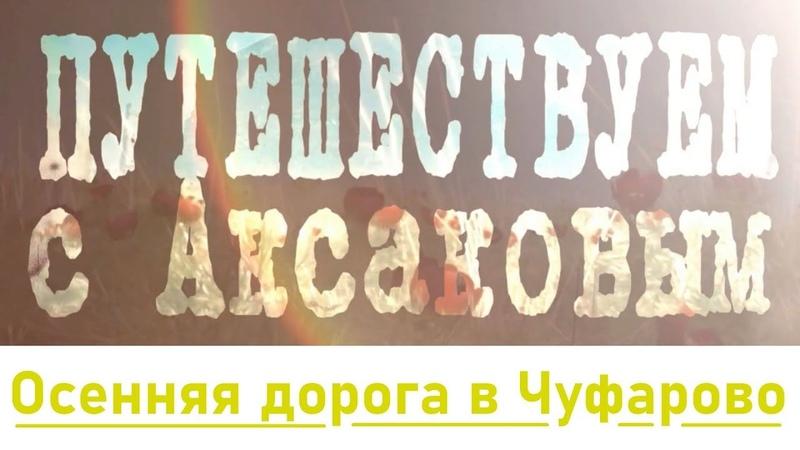 Осенняя дорога в Чуфарово Путешествуем с Аксаковым