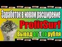 Profitsurf Новое браузерное расширение платит от 1 рубля на вывод Площадка для поиска РЕФЕРАЛОВ !