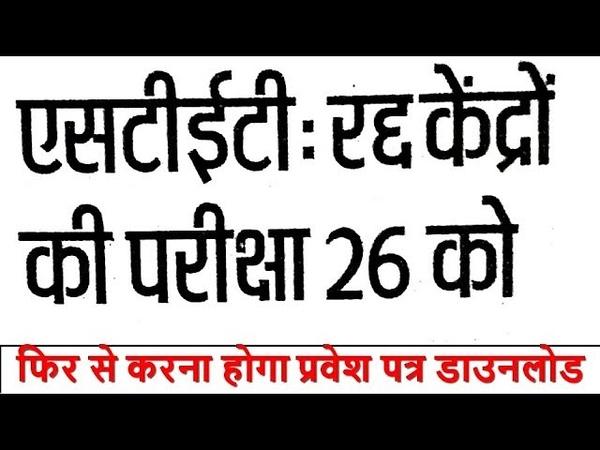 BSEB STET 2019 Re Exam Date Released Bihar STET latest news update 2020