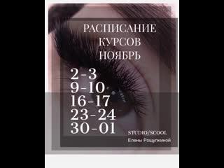 Обучающие курсы, наращивания ресниц, ламинирование STUDIO / SCOOL Елены Рощупкиной в Бийске