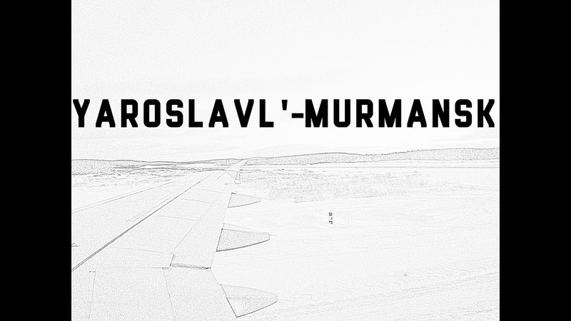 Из Ярославля в Мурманск Глазами путешественника