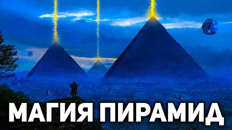 Исследователи раскрыли магические свойства пирамид Подлинное предназначение древних сооружений