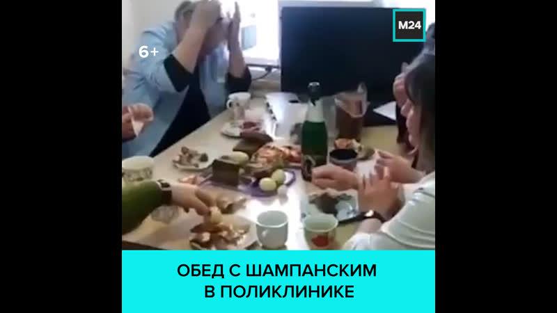 Врачей Кабардино Балкарии накажут за застолье с шампанским в рабочее время Москва 24