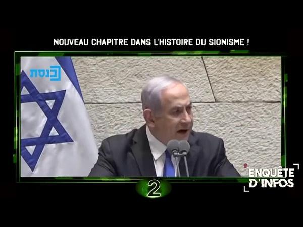 🌐 Nouveau chapitre dans l'histoire du sionisme