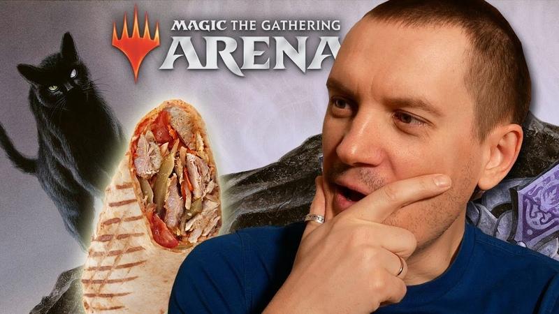 Как я докатился до Шаурмы - MtG Arena