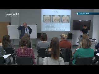 В Архангельске прошел семинар для врачей-косметологов