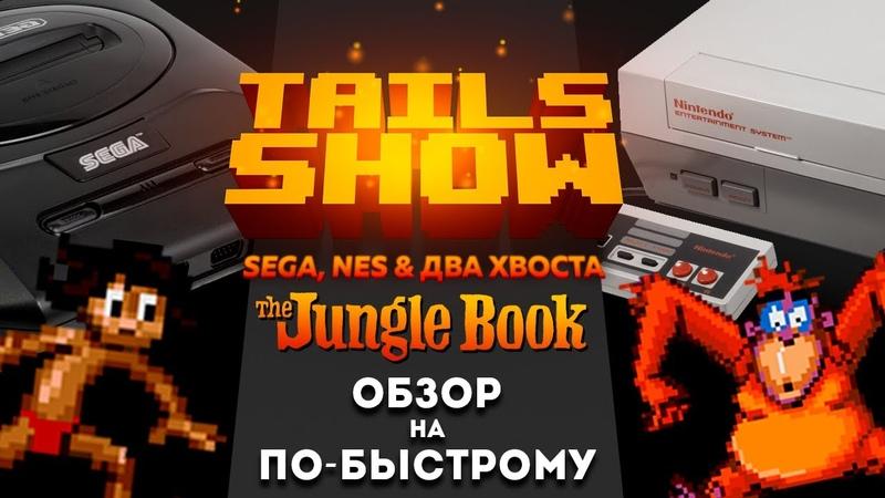 Tails show 19 1 I JUNGLE BOOK SEGA NES обзорчики на по быстрому =