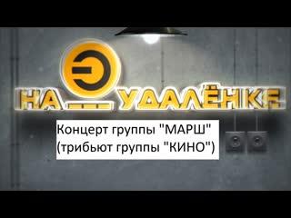 """Концерт группы """"МАРШ"""" (трибьют группы """"Кино"""")"""