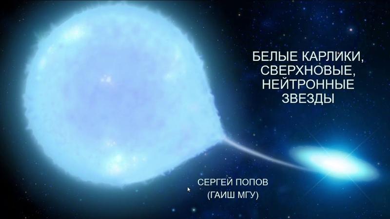 ВШЭ 2020 осенний семестр Майнор астрофизика Лекция 8 часть 1