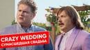 Скажене Весілля 2 / Crazy Wedding 2 / Сумасшедшая Свадьба 2 English subtitles
