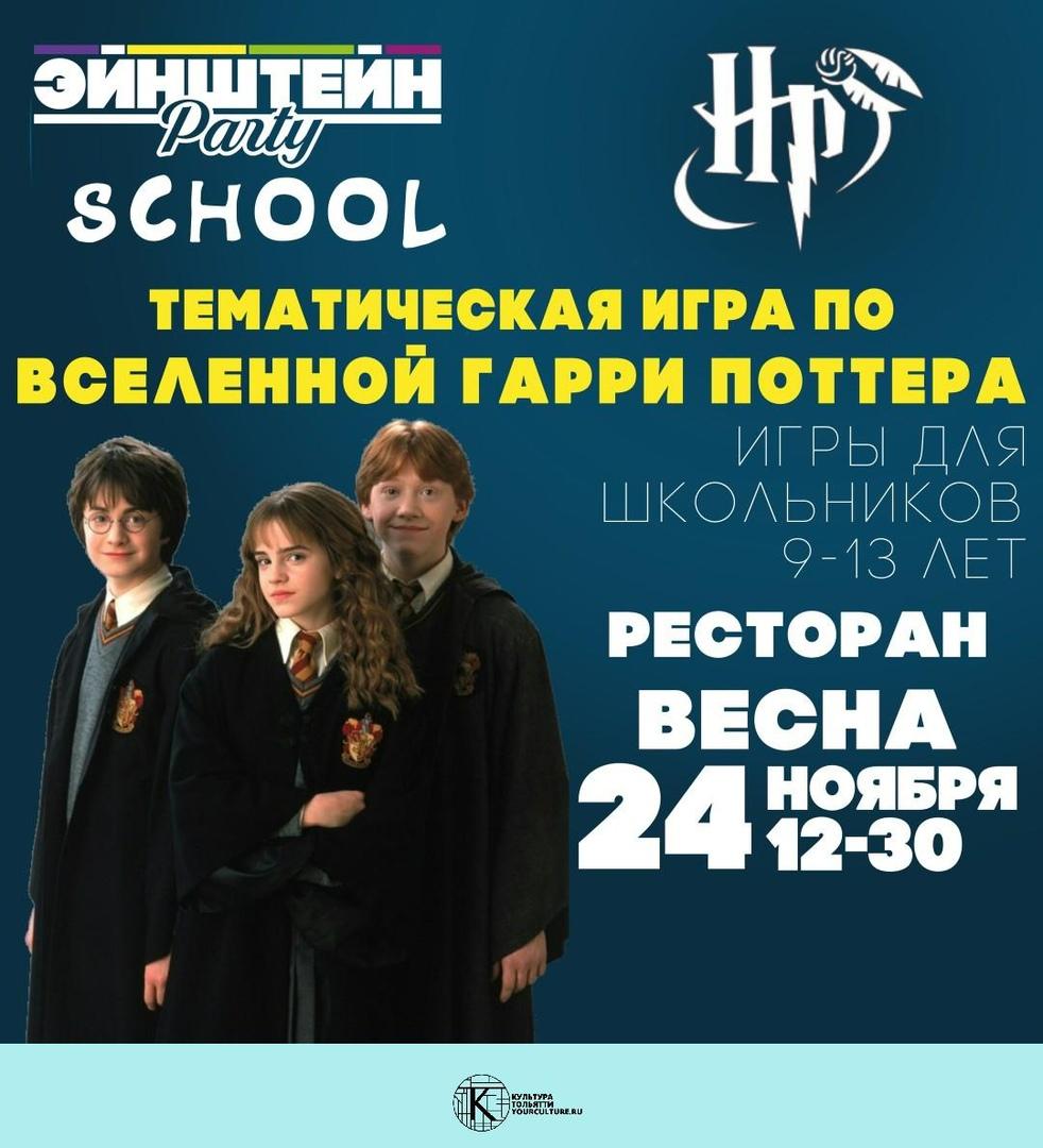 Эйнштейн Party School в теме «Гарри Поттер»