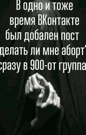 """Анна Грозная on Instagram """"некоторое время назад, в одно время, один и тот же пост об аборте был добавлен в более чем 900-от групп ВКонтакте. чат_грозных (спасибо…"""""""