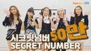 [Thanks TO] 시크릿넘버 (SECRET NUMBER), 50만 구독 기념 축하 영상 [NewsenTV]
