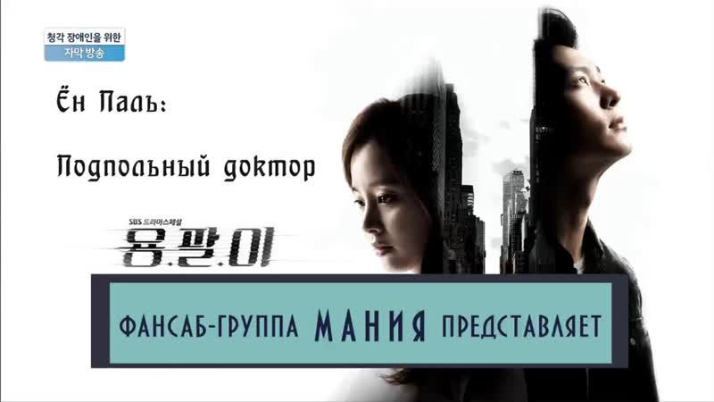Ён Паль Подпольный доктор Yong Pal 1 6 серии rus sub