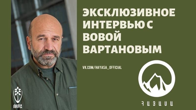 Вова Вартанов эксклюзив для HAYASA