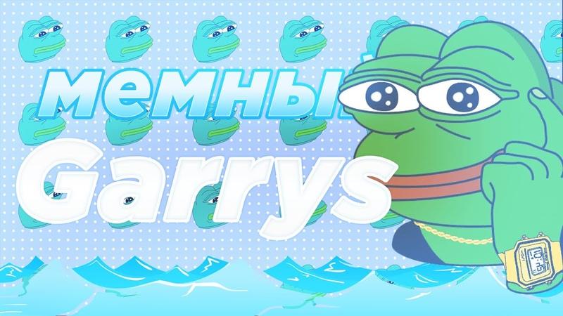 МЕМНЫЙ Garrys Garrys mod ПРИКОЛЫ ФЕЙЛЫ