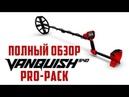 Minelab Vanquish 540 Pro Pack. Распаковка, обзор.