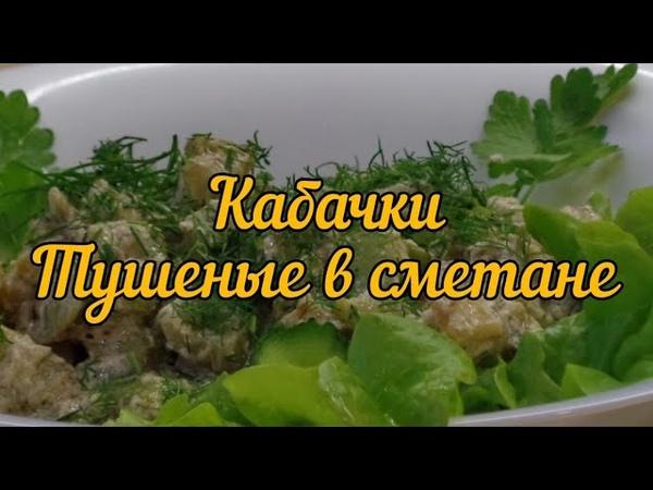 Тушеные кабачки в сметане Stewed zucchini in sour cream