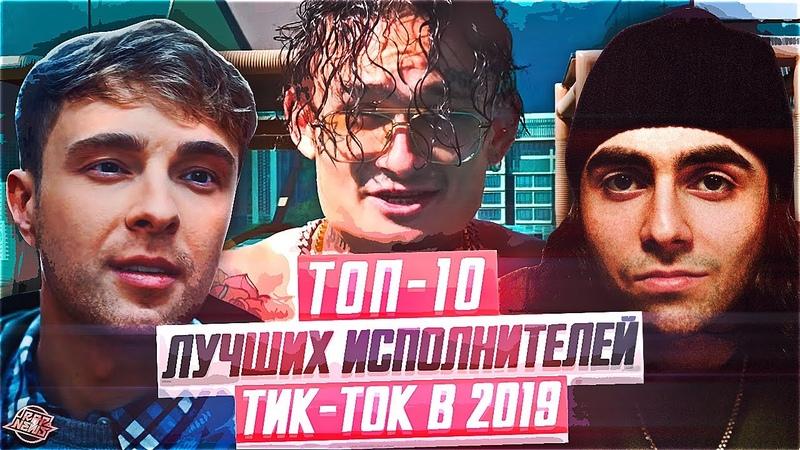 Самые популярные ТикТок исполнители в 2019   ТОП-10 TikTok
