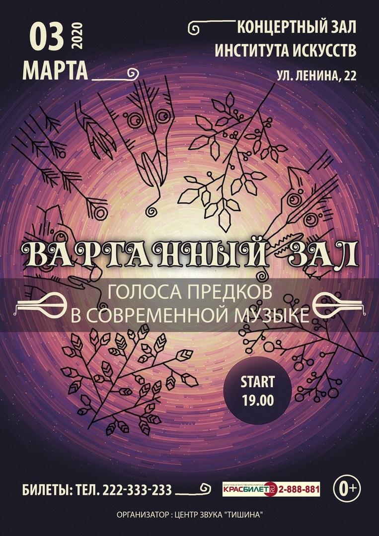 Афиша Красноярск Варганный зал ( Vargan Hall)