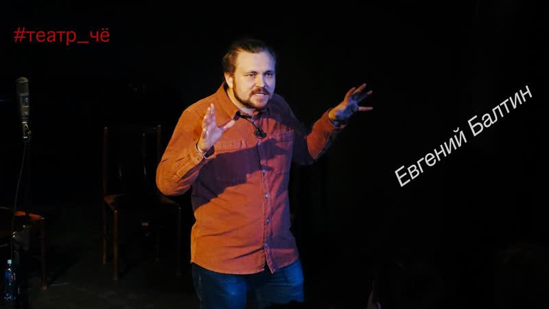 День Речника Евгений Балтин фрагмент спектакля КонцертПацанскойПесни от театр чё