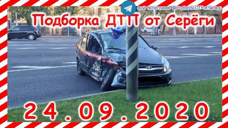 ДТП и Аварии Новые Записи с Видеорегистратора за 24 09 2020 Видео