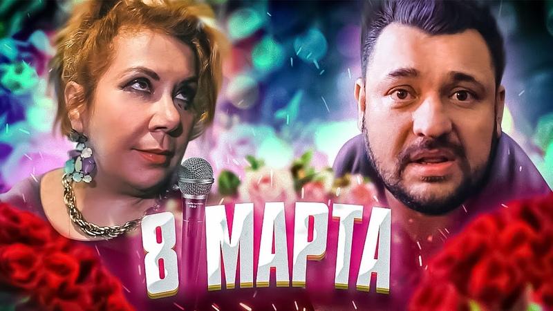 ТИПИЧНОЕ 8 МАРТА С КАРАОКЕ МАРИНА ФЕДУНКИВ ШОУ