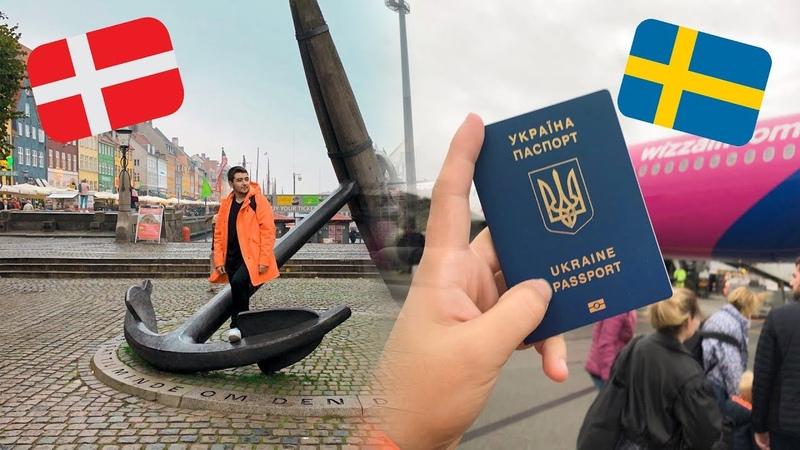 САМПЕРЫ ПОКОРЯЮТ ЕВРОПУ, ПОЕЗДКА В ДАНИЮ/ШВЕЦИЮ (ВЛОГ)