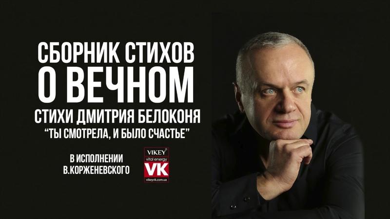 Стих о любви Ты смотрела, и было счастье Дмитрия Белоконя, в исполнении Виктора Корженевского