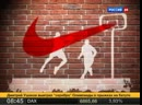 Корпорации монстров. Nike_04.08.2012
