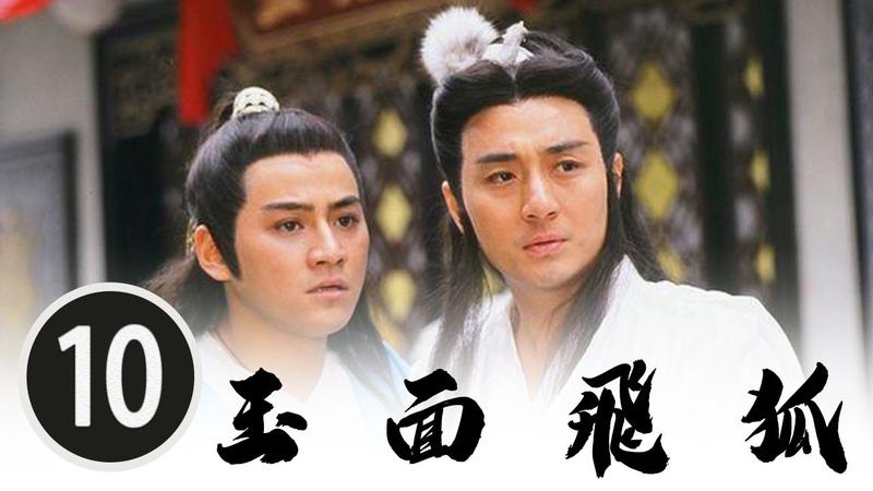 玉面飛狐 10/20 | 吳岱融、李婉華、羅慧娟、歐瑞偉 | 粵語中字 | TVB 1989