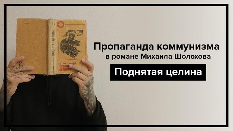 Михаил Шолохов и пропаганда коммунизма в Поднятой целине