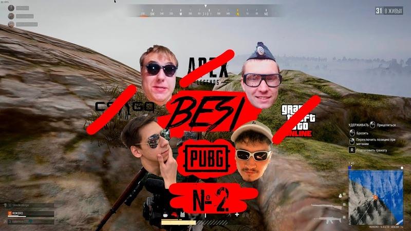 PUBG ЛУЧШИЕ МОМЕНТЫ BESI 2