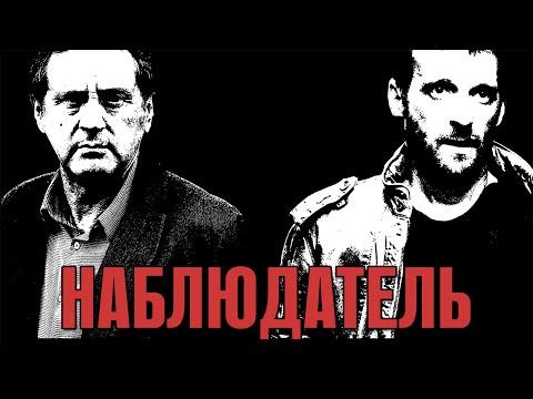 Наблюдатель Фильм 2012 Боевик триллер криминал